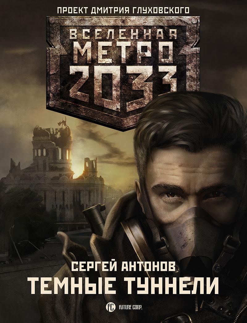 Сергей Антонов Темные туннели антонов с метро 2033 рублевка