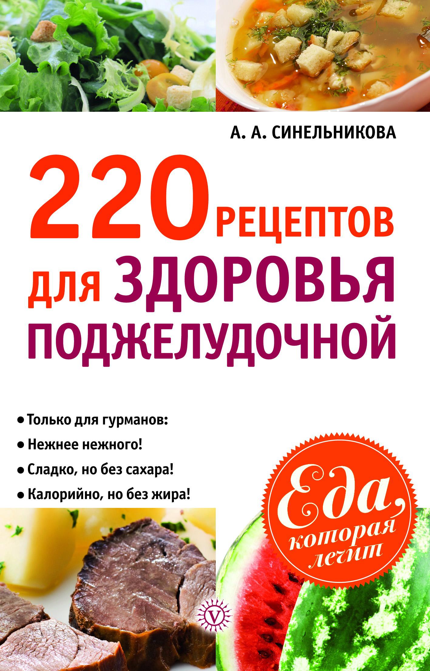 А. А. Синельникова 220 рецептов для здоровья поджелудочной а а синельникова 220 рецептов для здоровья женщины