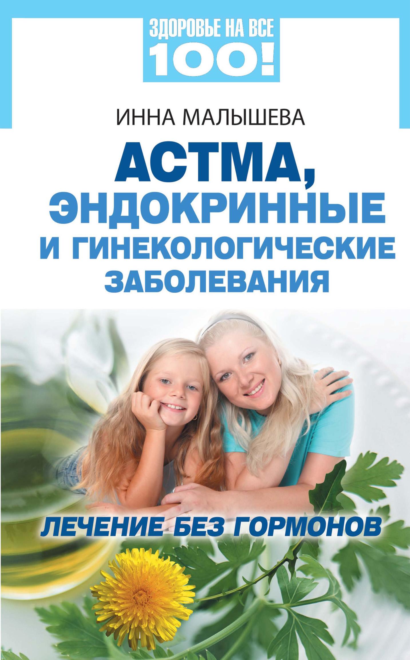 Инна Малышева Астма, эндокринные и гинекологические заболевания. Лечение без гормонов о травах и траволечении
