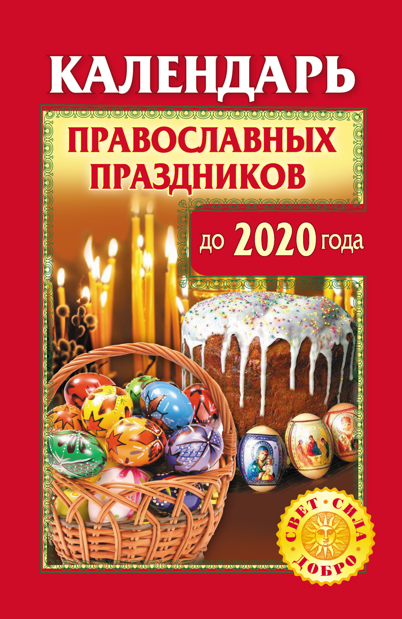 Отсутствует Календарь православных праздников до 2020 года калинина м календарь православных праздников на 2016 год