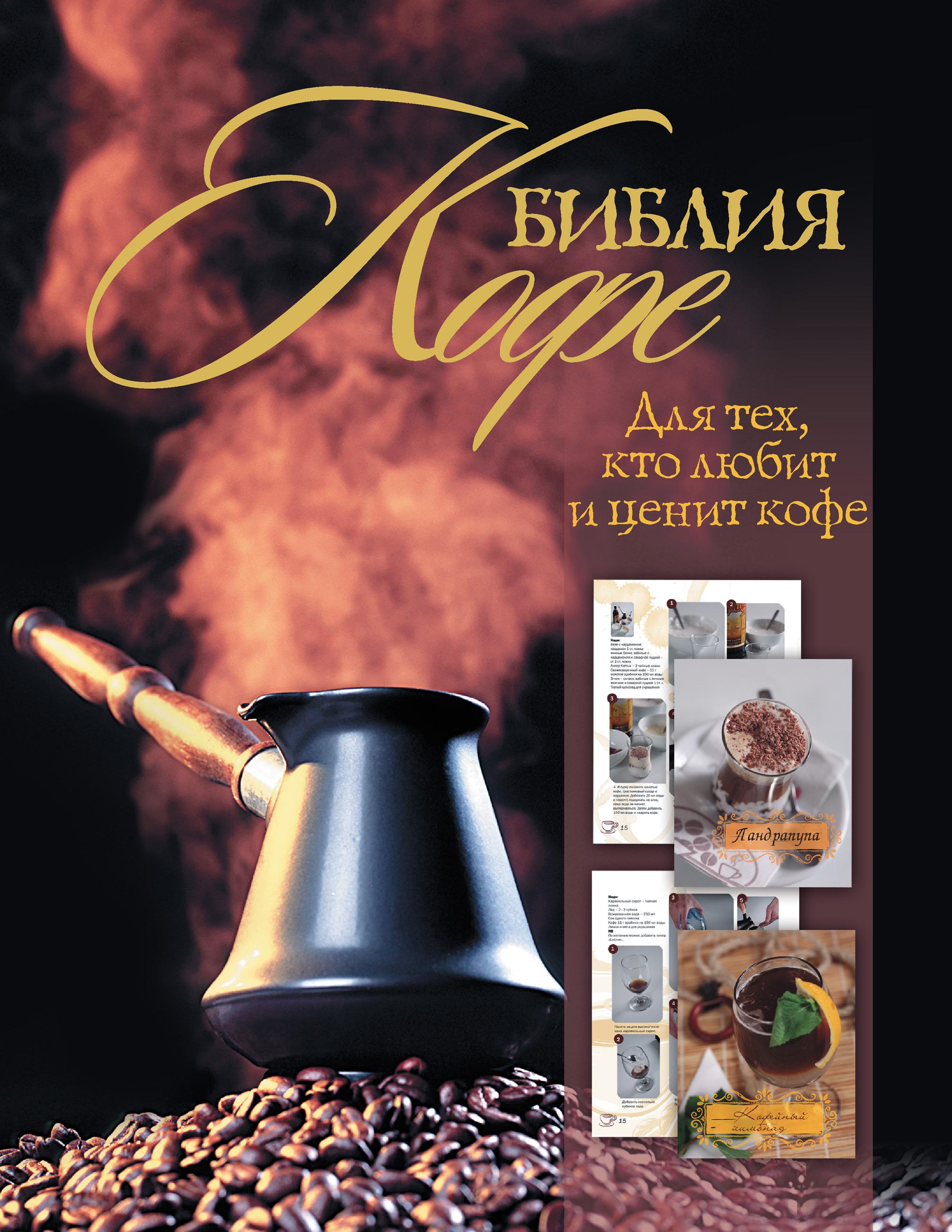 Ирина Васильчикова Библия кофе бейли д плетение кос поэтапное иллюстрированное руководство