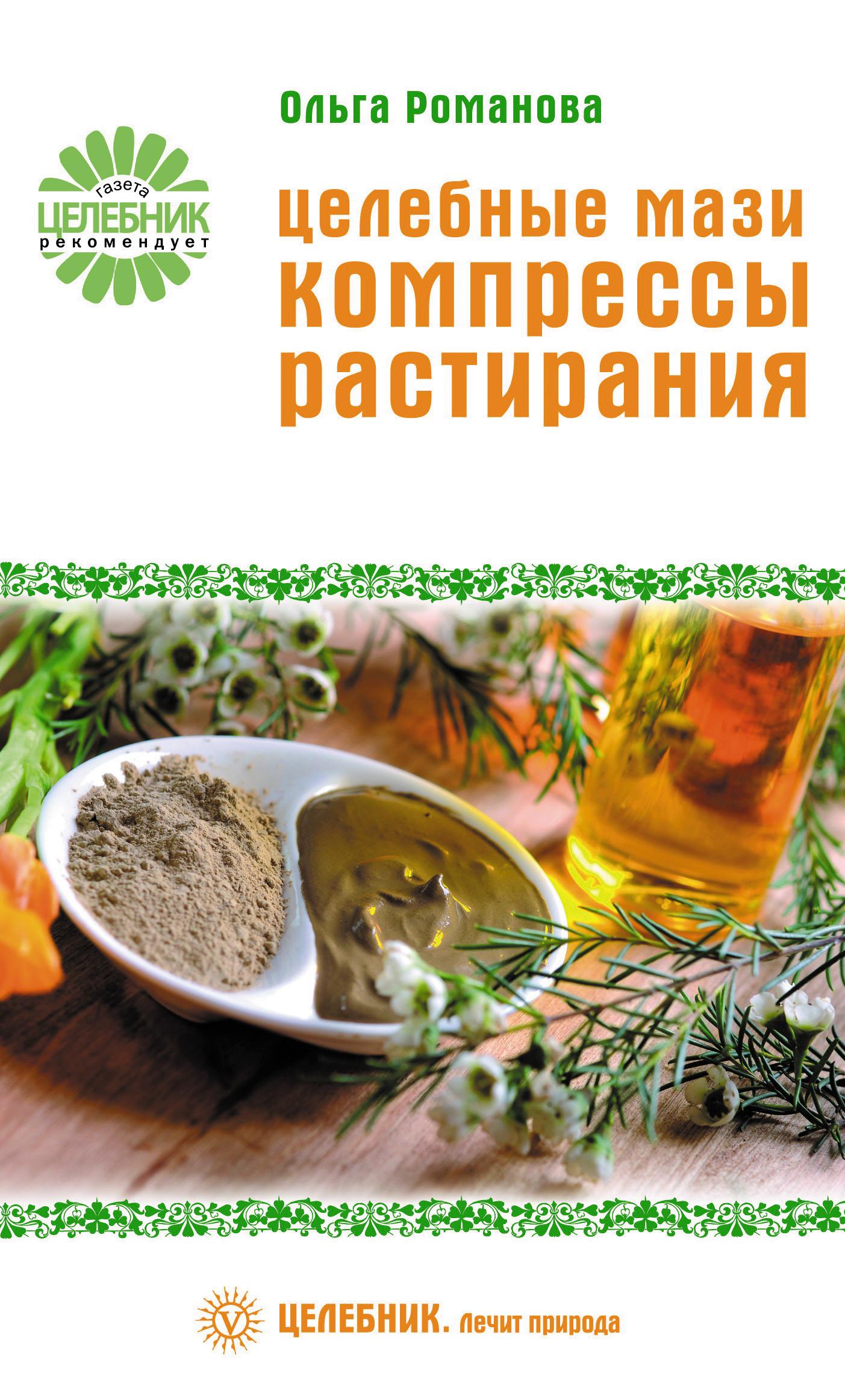 Ольга Романова Целебные мази, компрессы, растирания мази и крема при псориазе