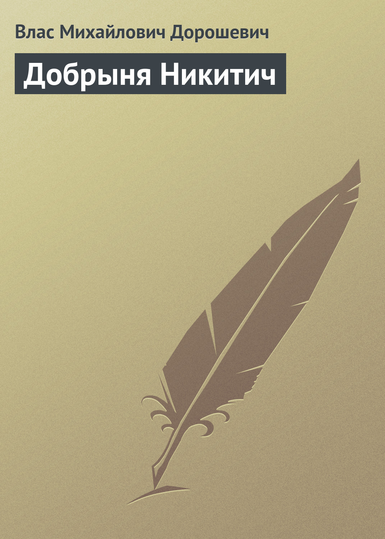Влас Дорошевич Добрыня Никитич гой еси вы добры молодцы русское народно поэтическое творчество