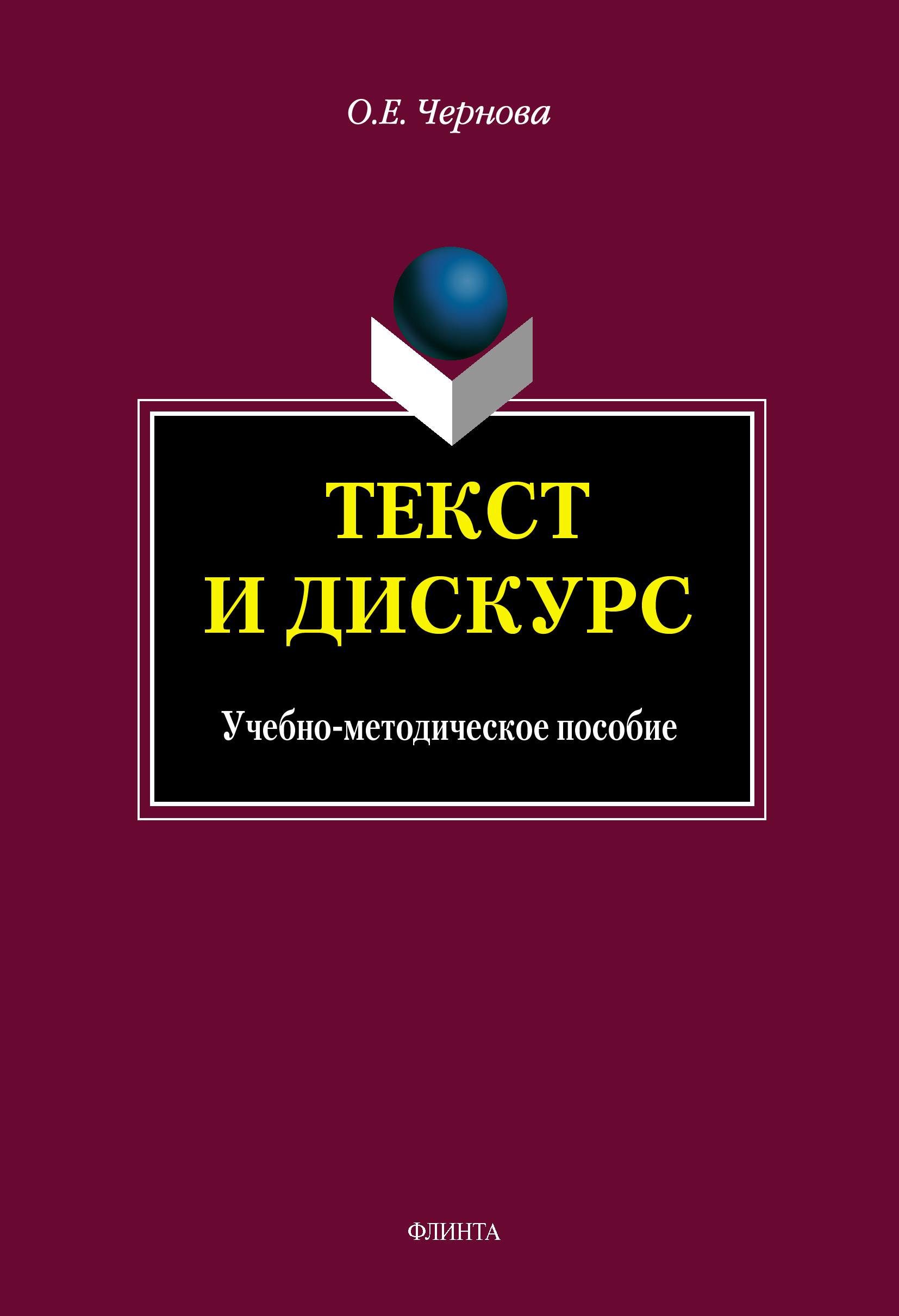 О. Е. Чернова Текст и Дискурс о е чернова текст и дискурс