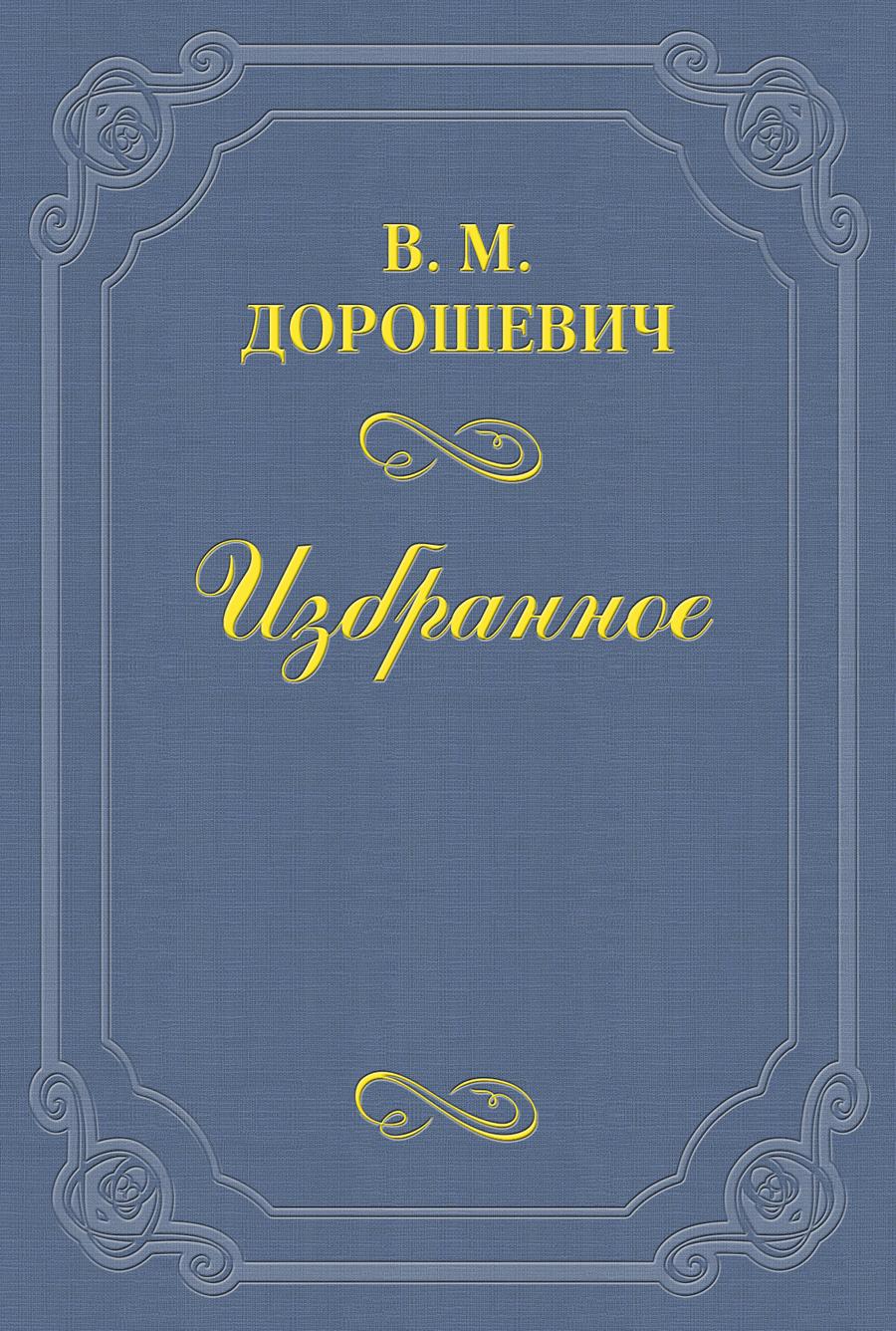 Влас Дорошевич Гамлет уильям шекспир трагедия о гамлете принце датском перевод к р том 3