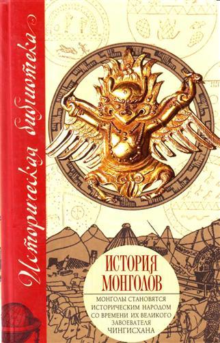 Марко Поло История монголов (сборник) худи print bar марко поло