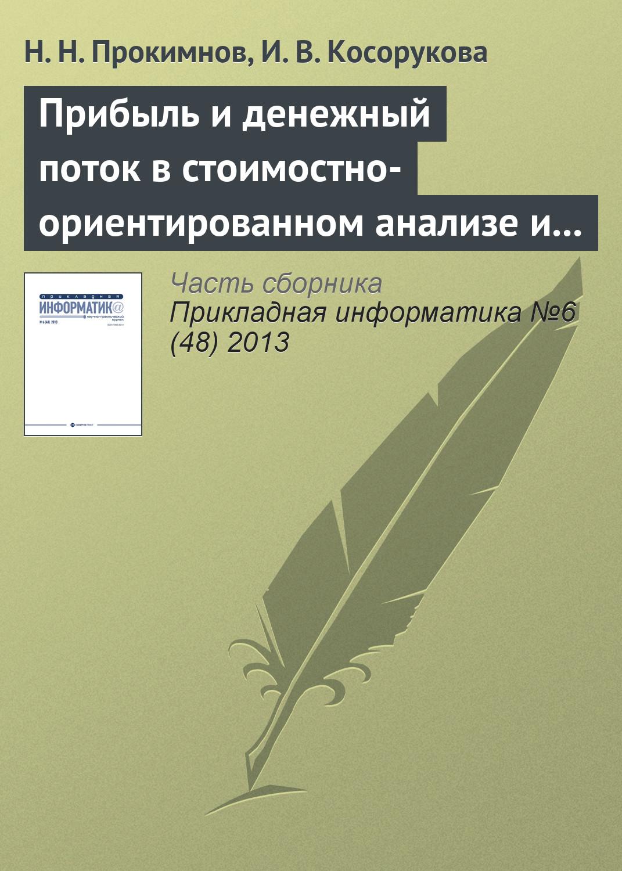 Н. Н. Прокимнов Прибыль и денежный поток в стоимостно-ориентированном анализе и финансовом менеджменте