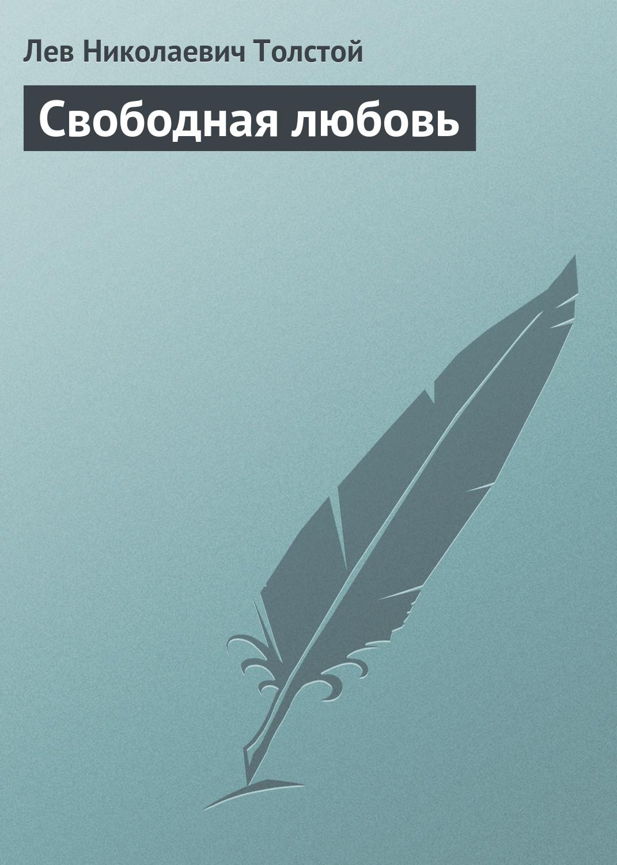 Лев Толстой Свободная любовь якоб вассерман свободная любовь