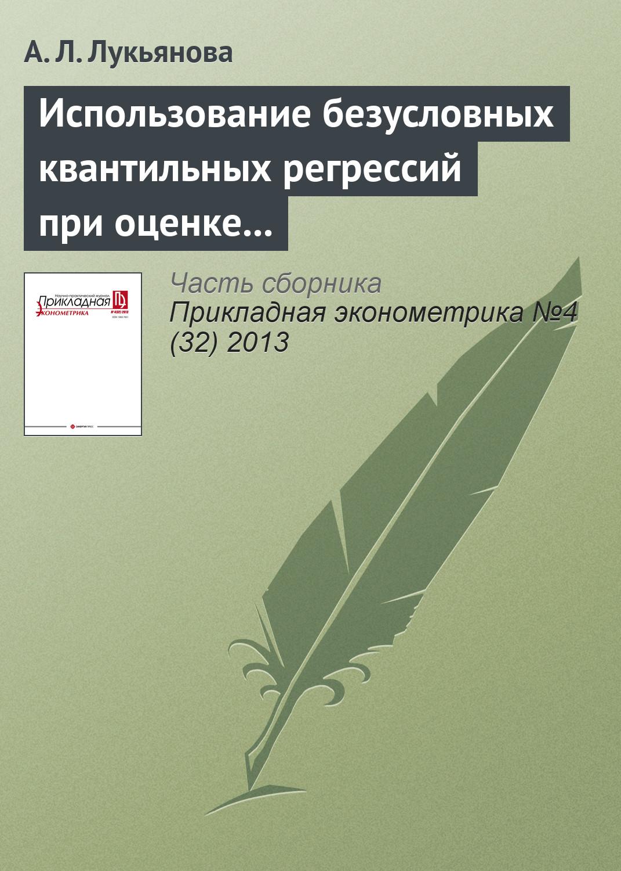 А. Л. Лукьянова Использование безусловных квантильных регрессий при оценке влияния неформальности на неравенство