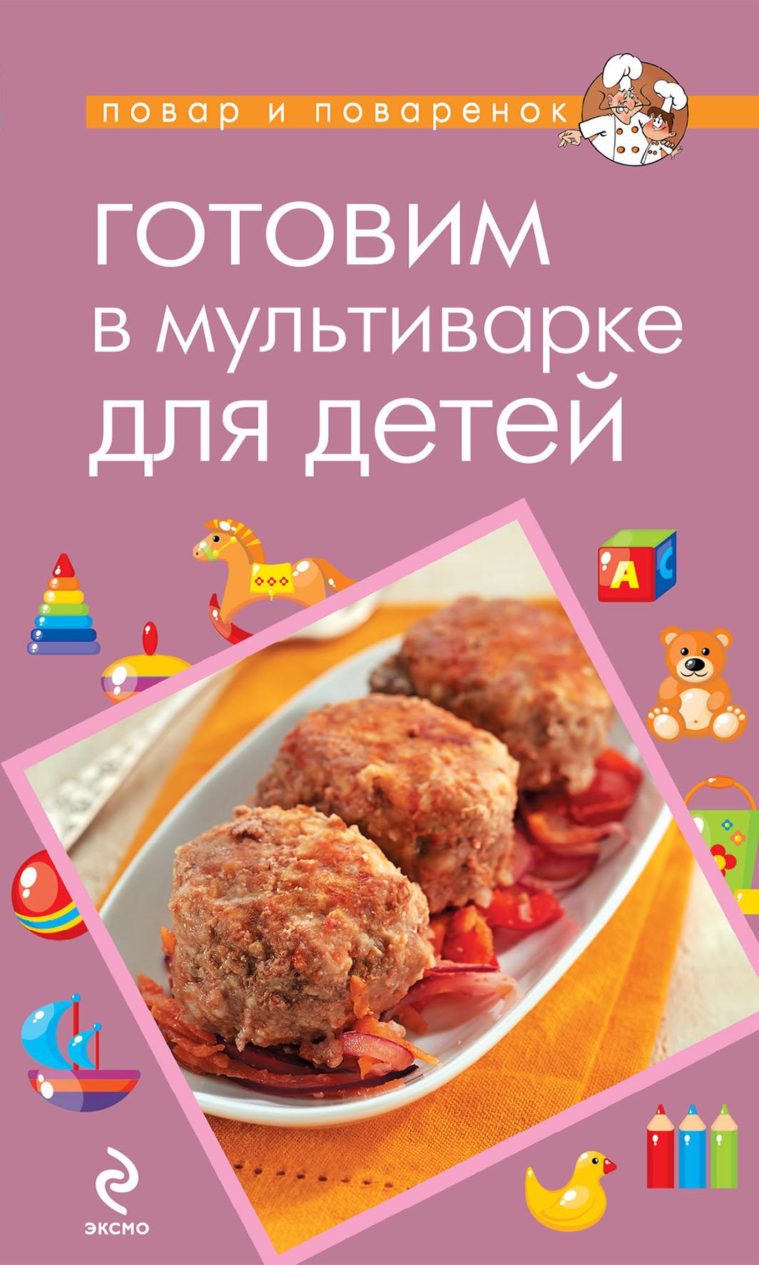 Отсутствует Готовим в мультиварке для детей отсутствует мультиварка мясные блюда