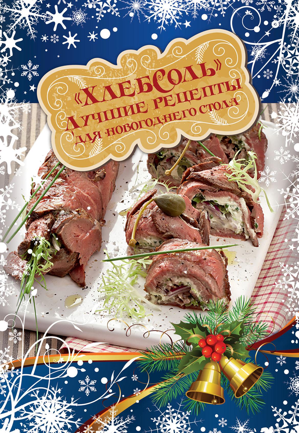Отсутствует Лучшие рецепты «ХлебСоль» для новогоднего стола а г красичкова встречаем новый год и рождество лучшие рецепты для праздничного стола