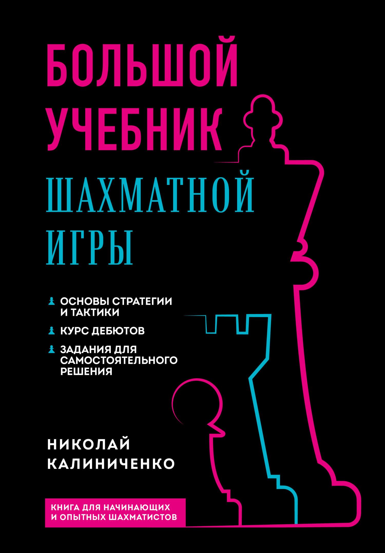 Николай Калиниченко Большой учебник шахматной игры учебник тактики