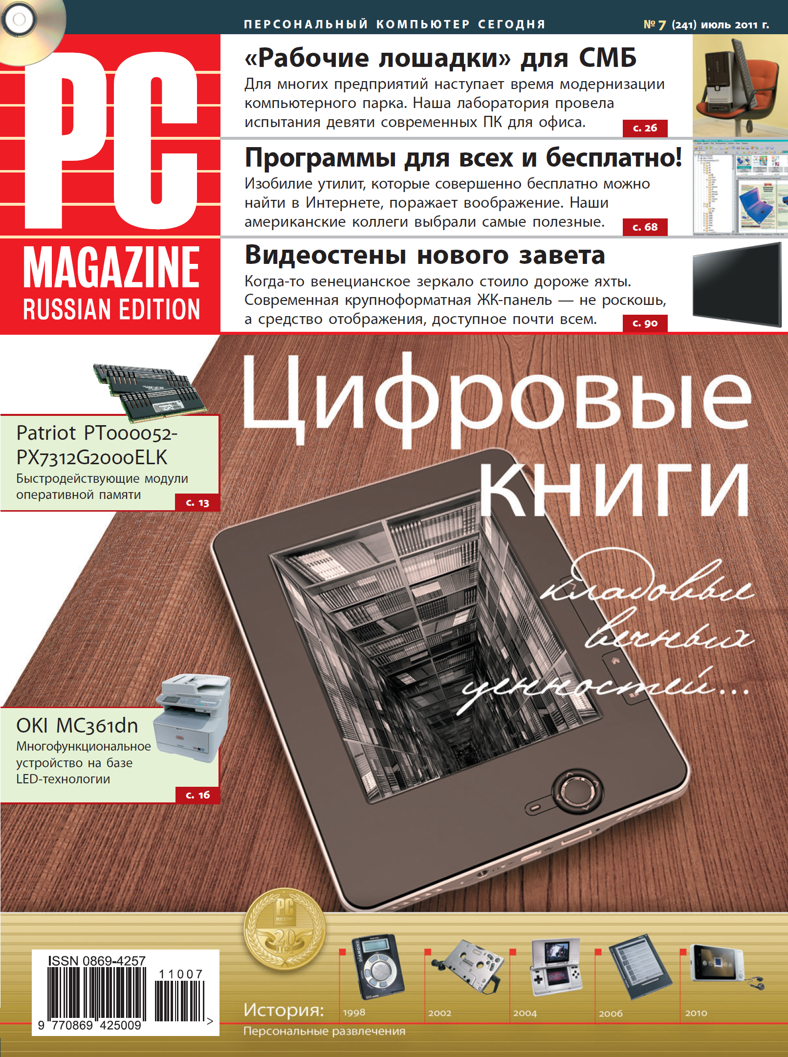 Журнал PC Magazine/RE №7/2011