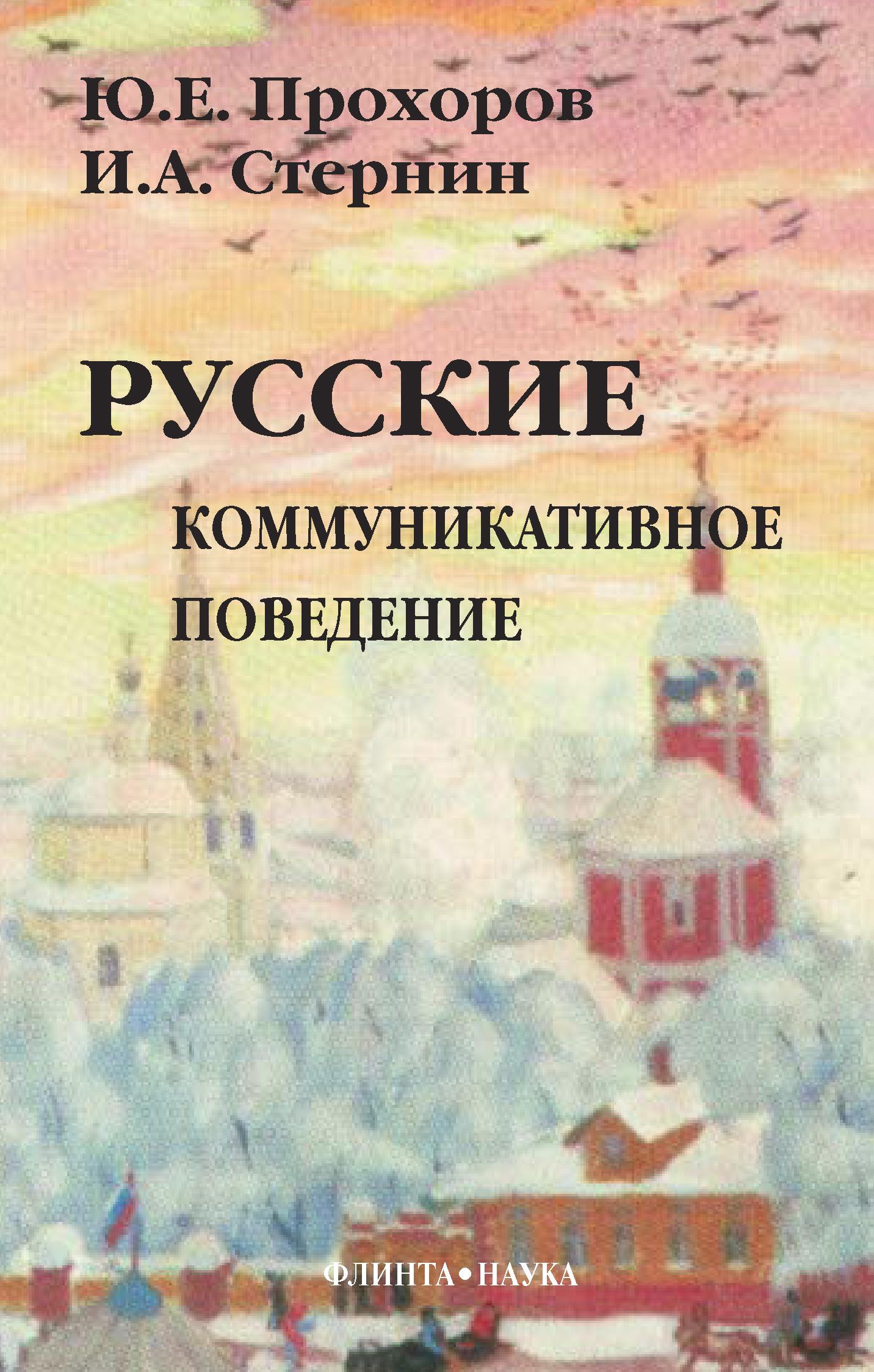 цены Ю. Е. Прохоров Русские: коммуникативное поведение