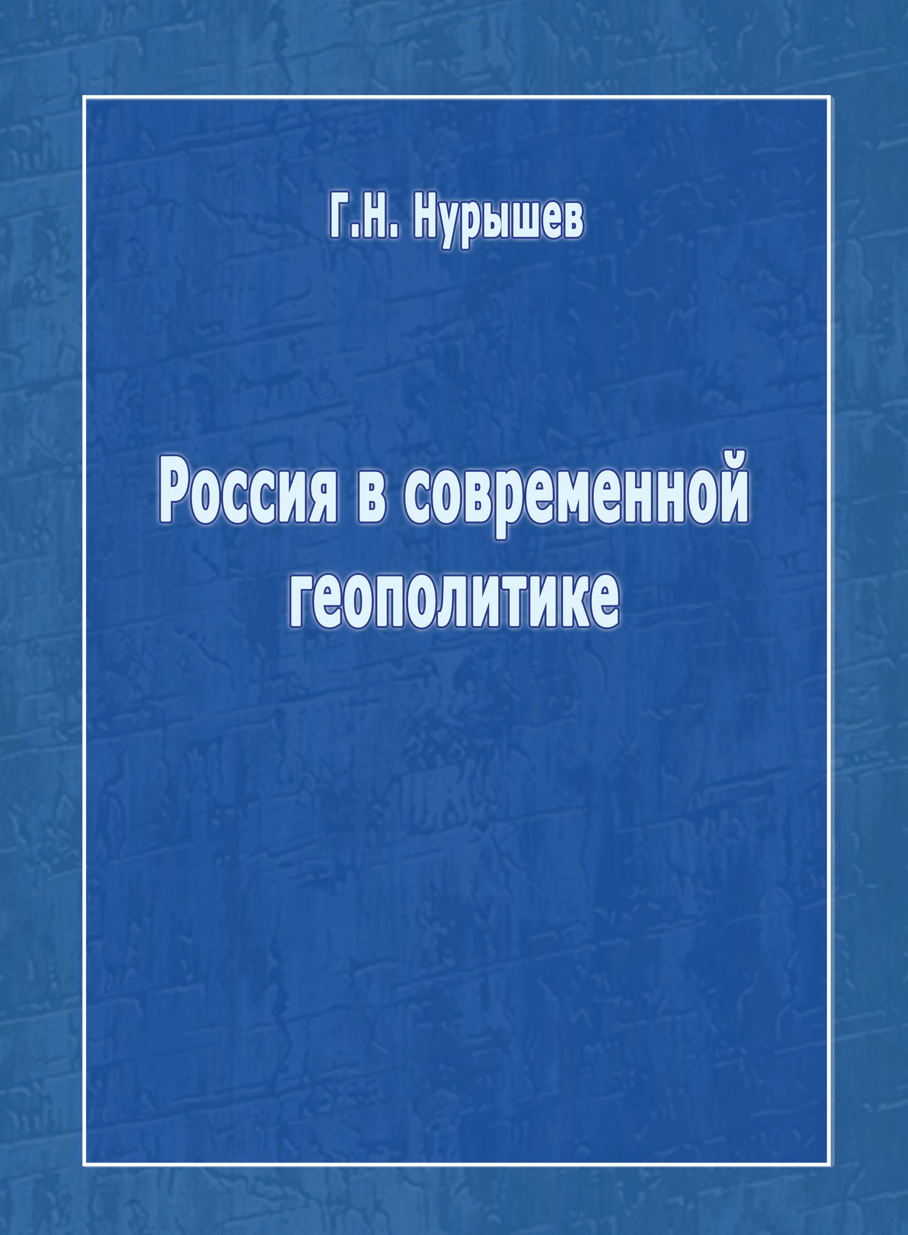 Россия в современной геополитике