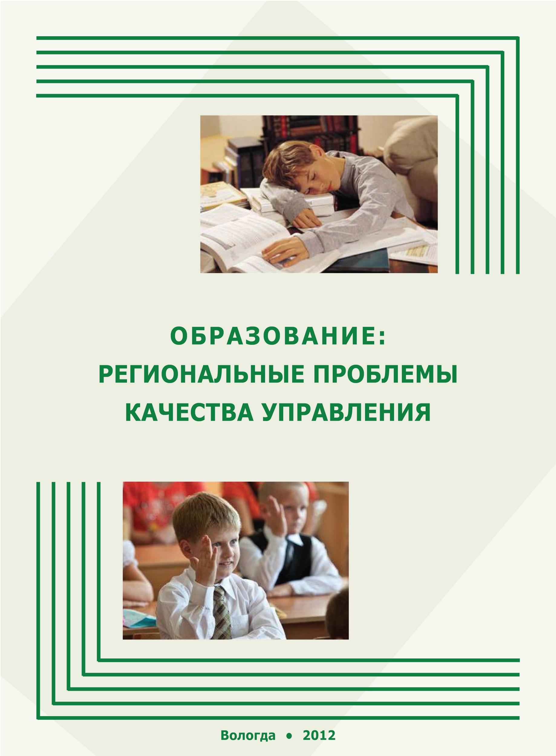 А. А. Шабунова Образование: региональные проблемы качества управления