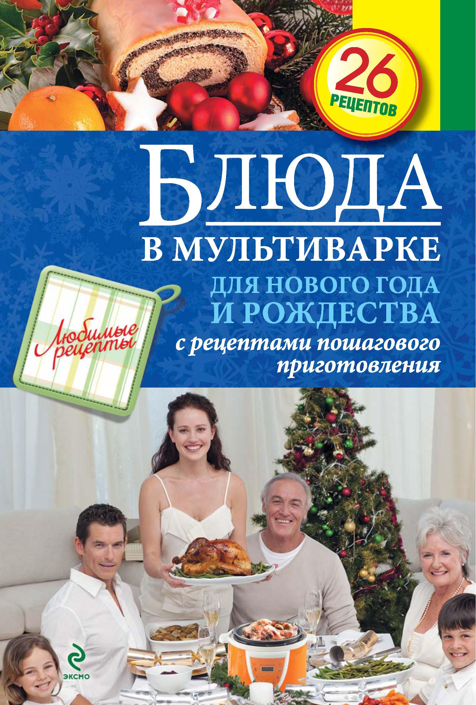 Отсутствует Блюда в мультиварке для Нового года и Рождества