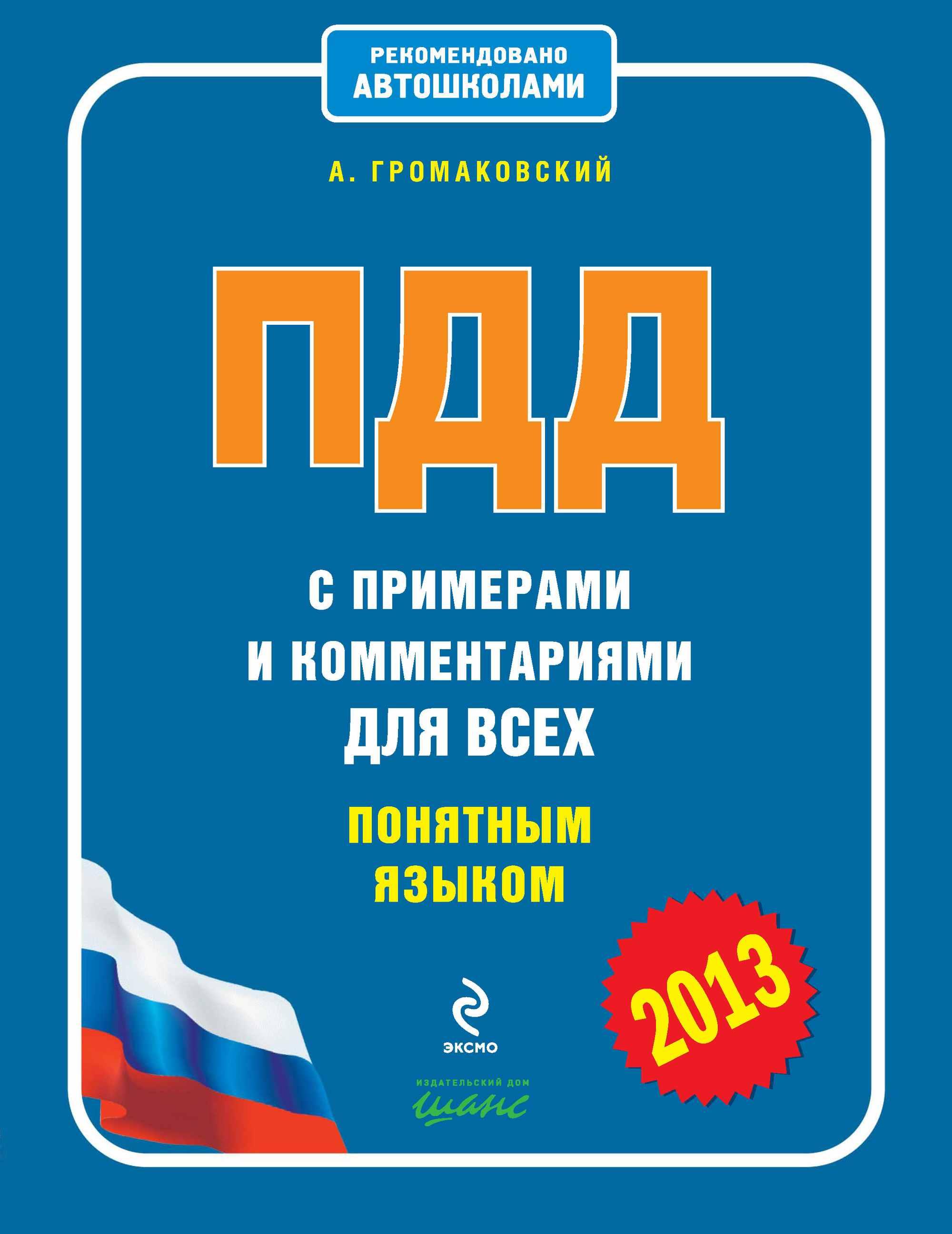 Алексей Громаковский ПДД с примерами и комментариями для всех понятным языком (редакция 2013)