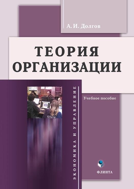 А. И. Долгов Теория организации. Учебное пособие недорого
