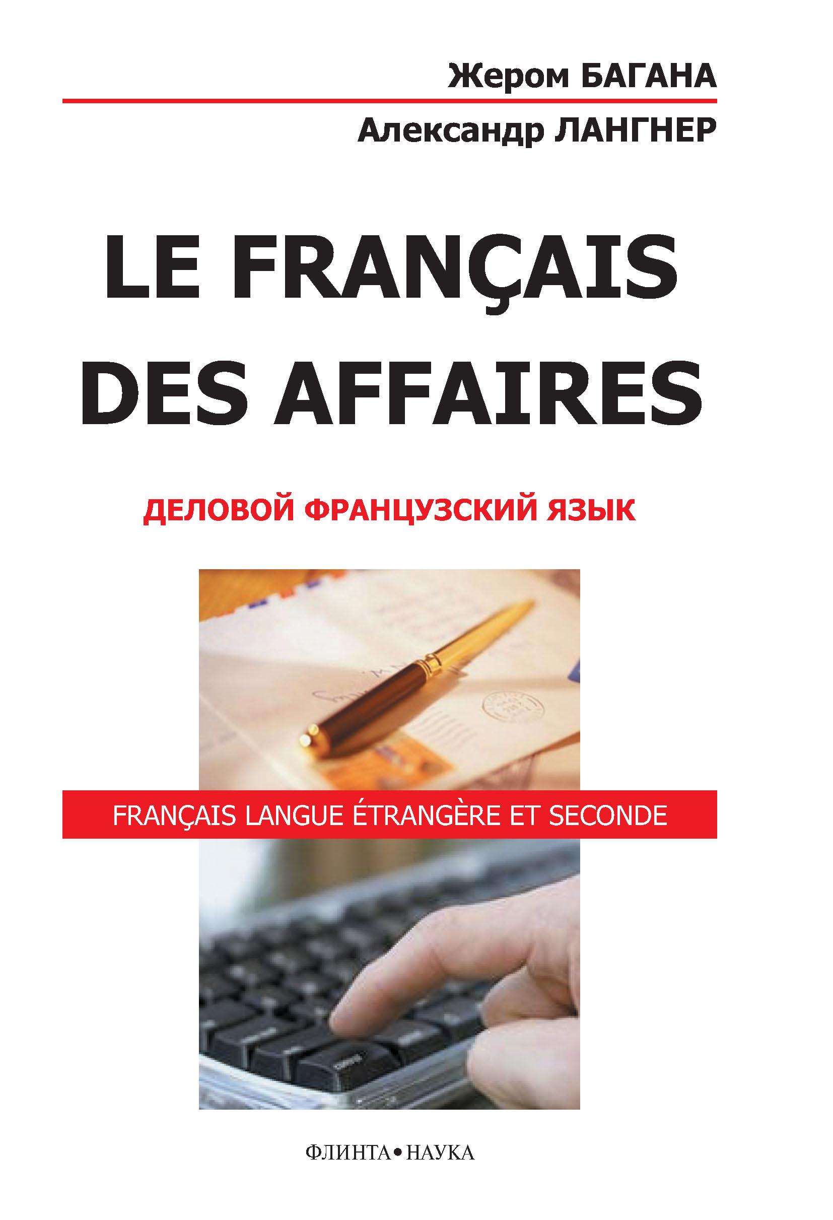 Жером Багана Le Français des Affaires. Деловой французский язык