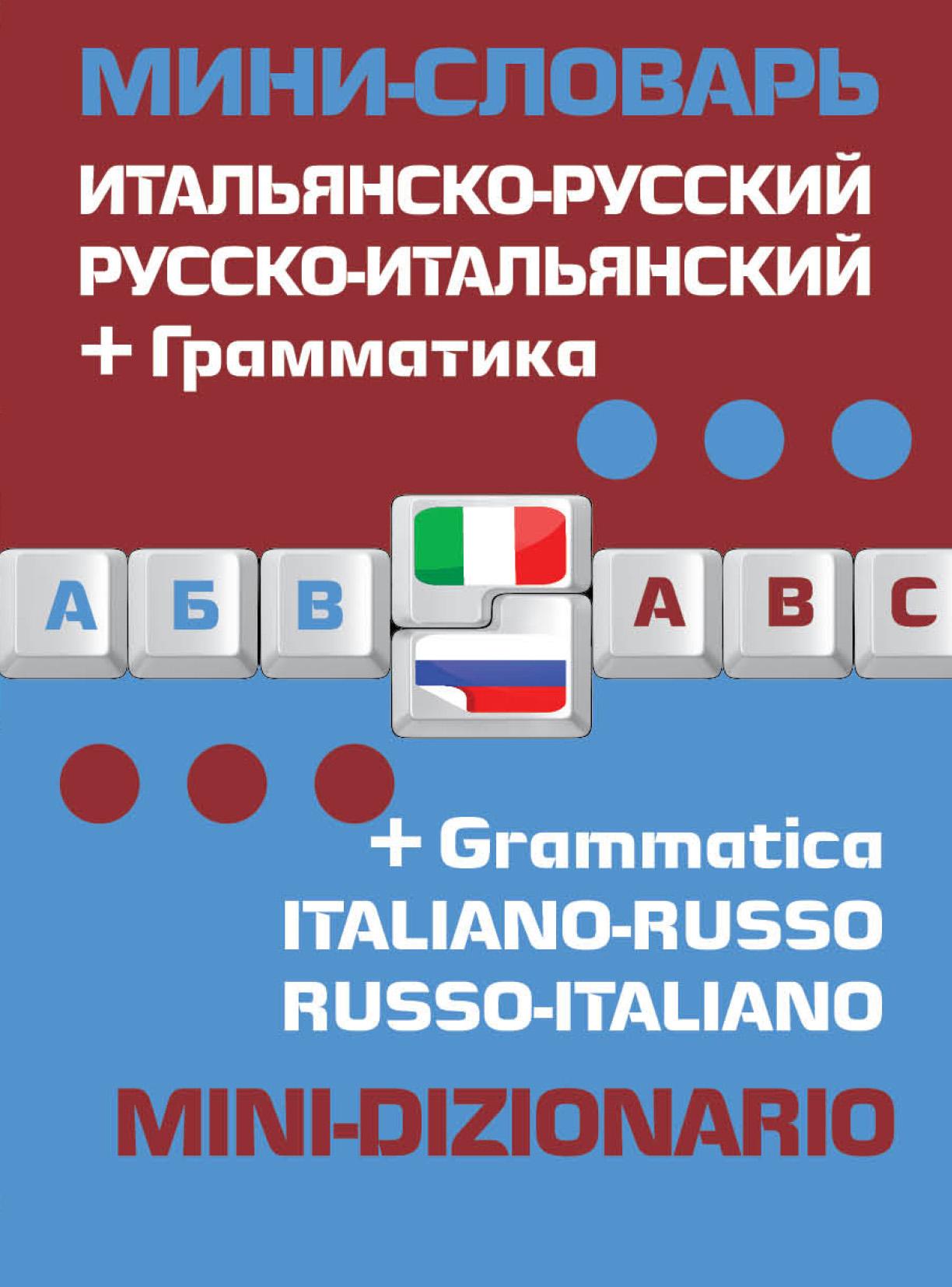 Отсутствует Итальянско-русский русско-итальянский мини-словарь + Грамматика зорько г ф итальянско русский словарь