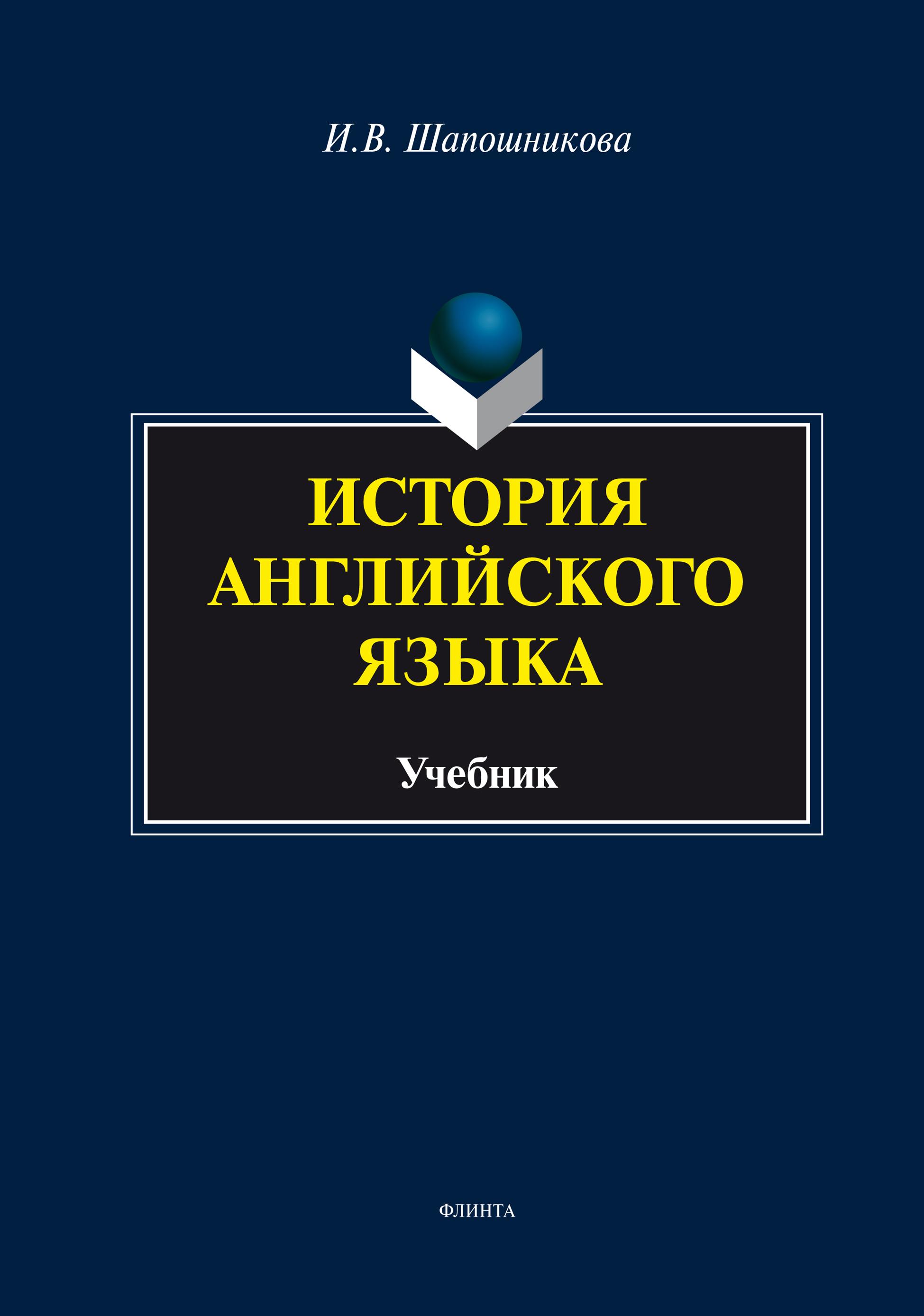 И. В. Шапошникова История английского языка цена 2017