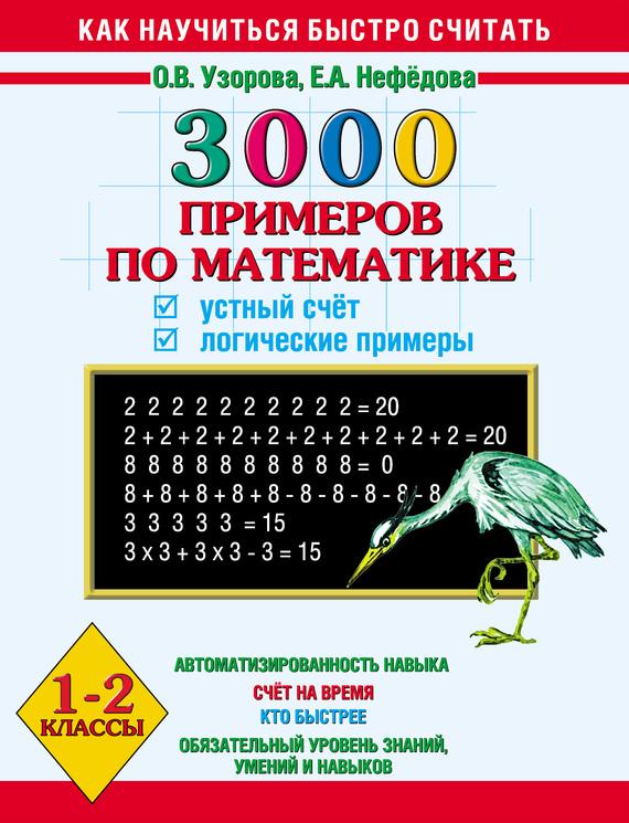 О. В. Узорова 3000 примеров по математике. Устный счёт. Логические примеры. 1-2 классы гребнева ю тетрадь практикум по математике для 1 2 классов сложение и вычитание в пределах 20