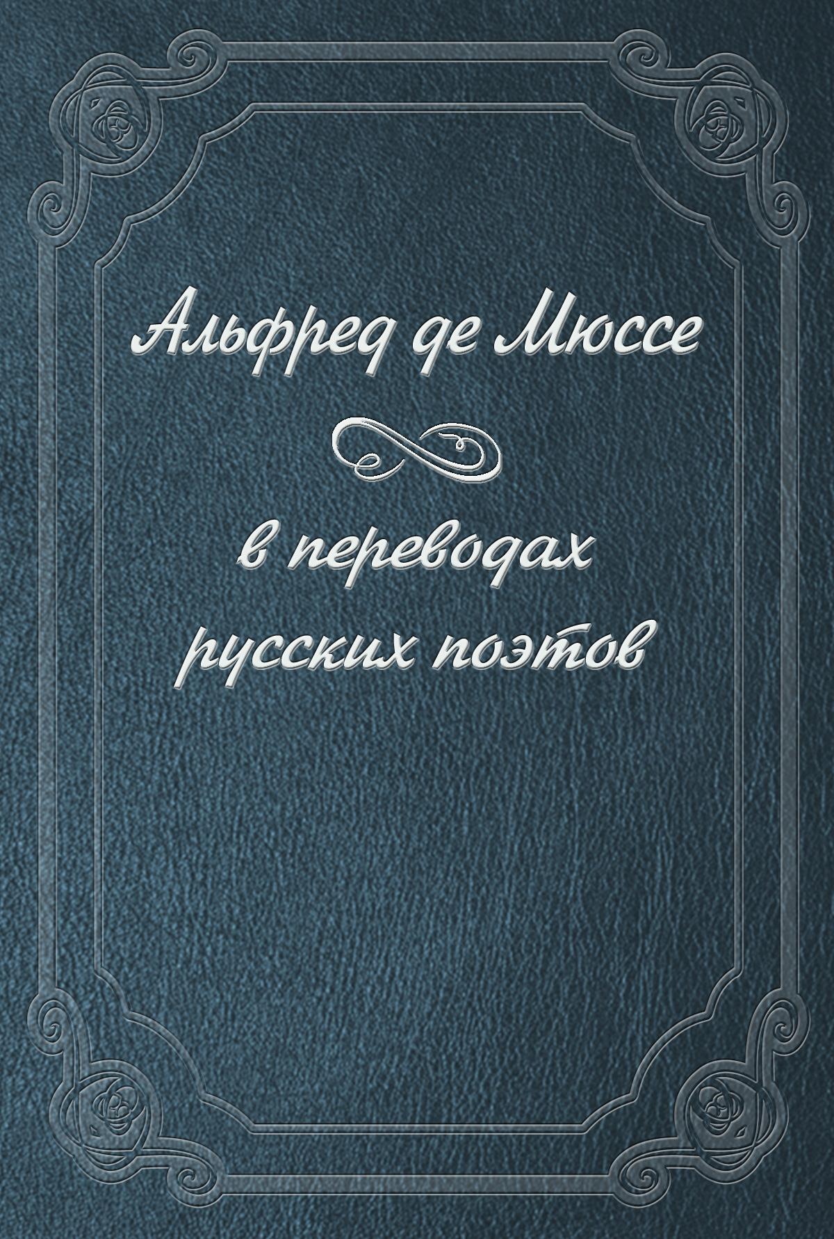 Альфред де Мюссе Альфред де Мюссе в переводах русских поэтов вечернее платье