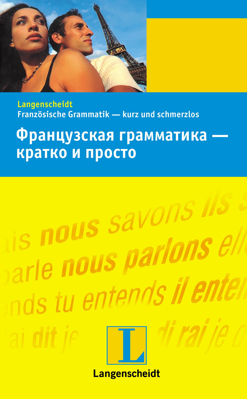 Катрин Дотель Французская грамматика – кратко и просто кристине штиф немецкая грамматика – кратко и просто