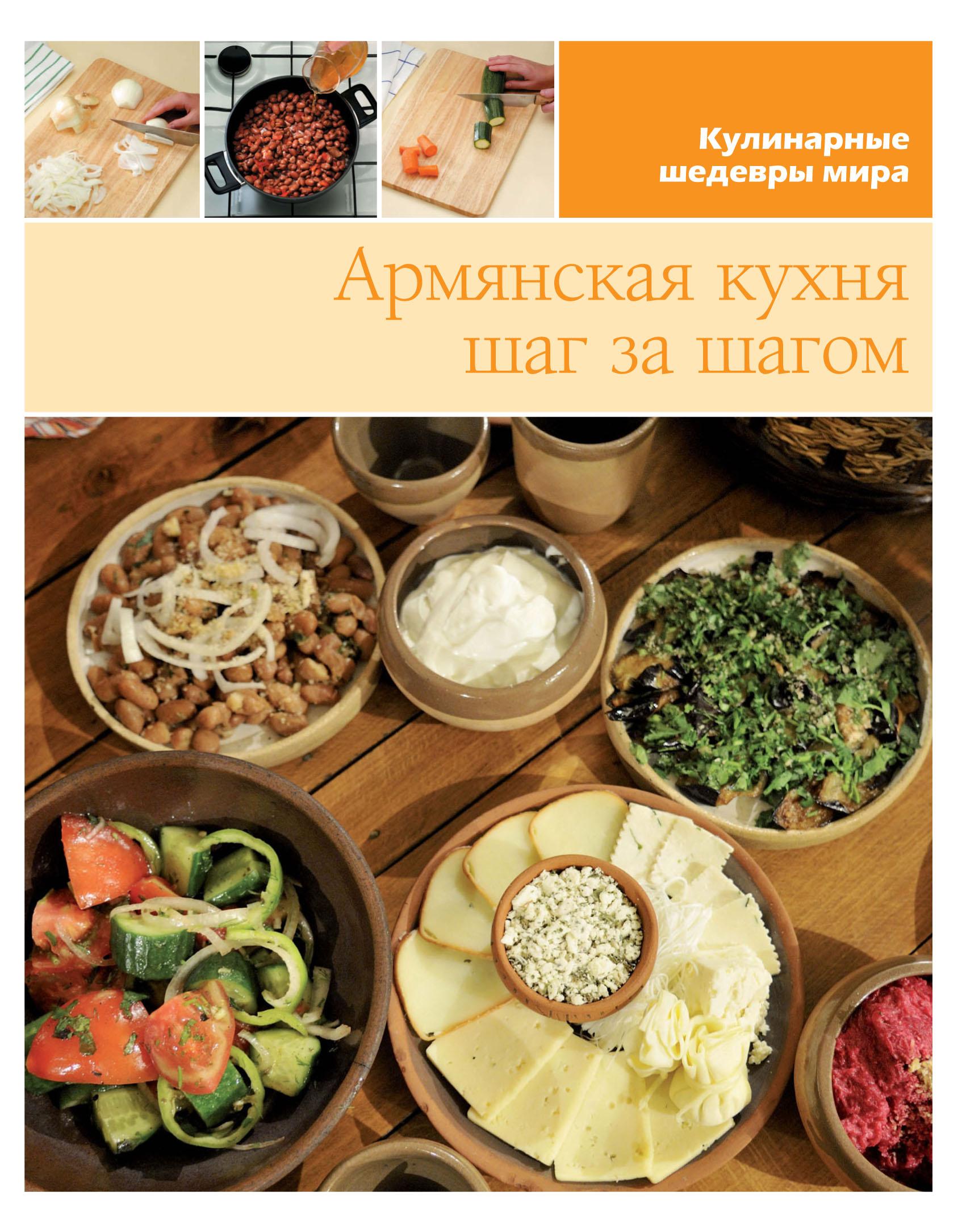 Отсутствует Армянская кухня шаг за шагом отсутствует итальянская кухня шаг за шагом – 1
