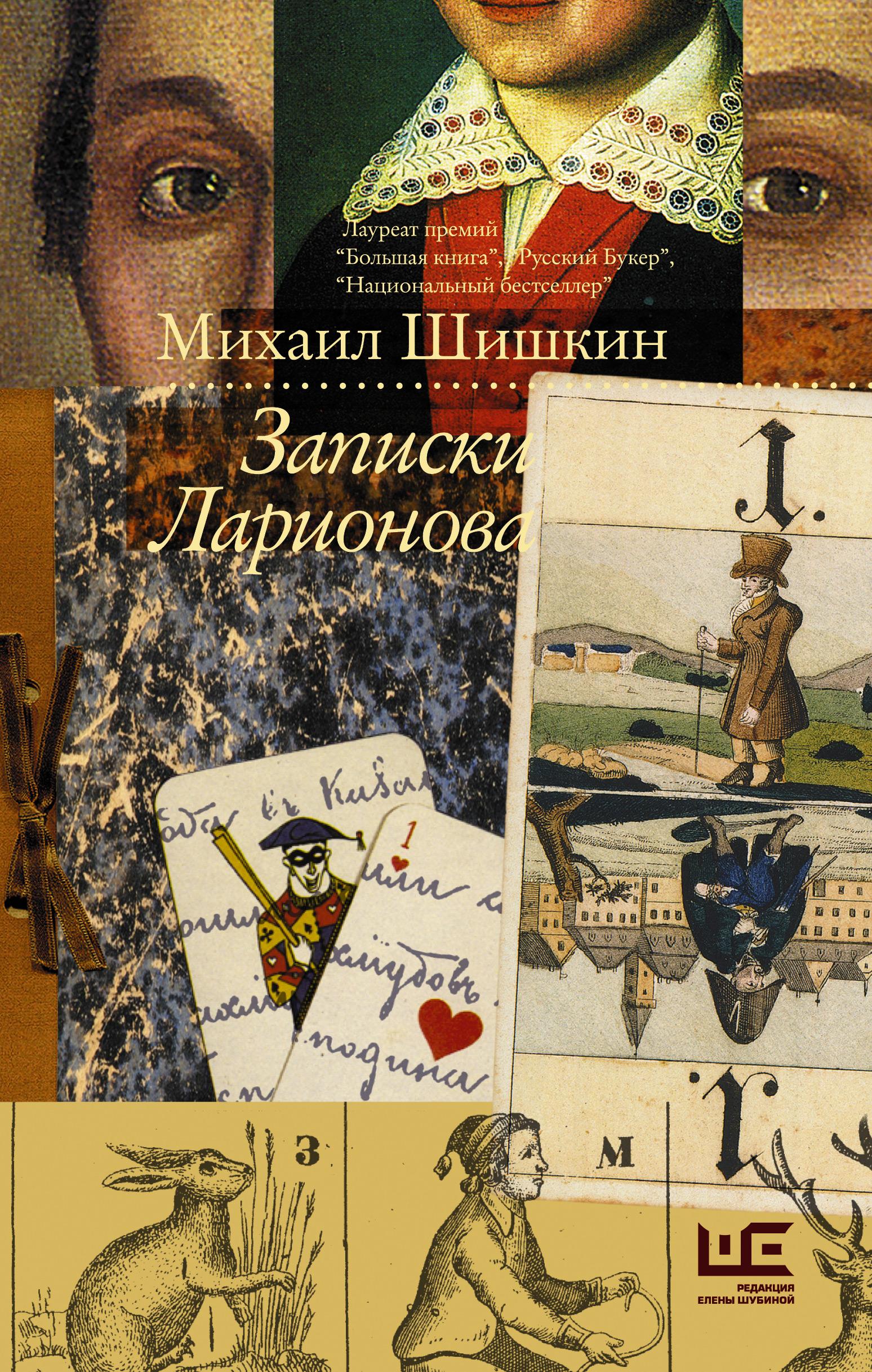 Записки Ларионова ( Михаил Шишкин  )