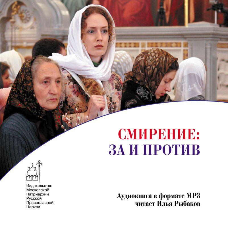 Петр Иванов Смирение: за и против иванов и любовь и хоббиты