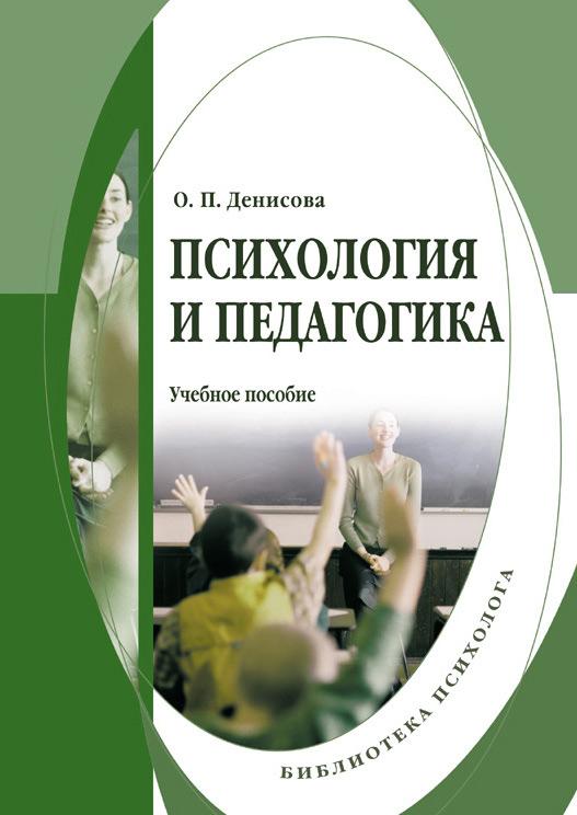 О. П. Денисова Психология и педагогика: учебное пособие