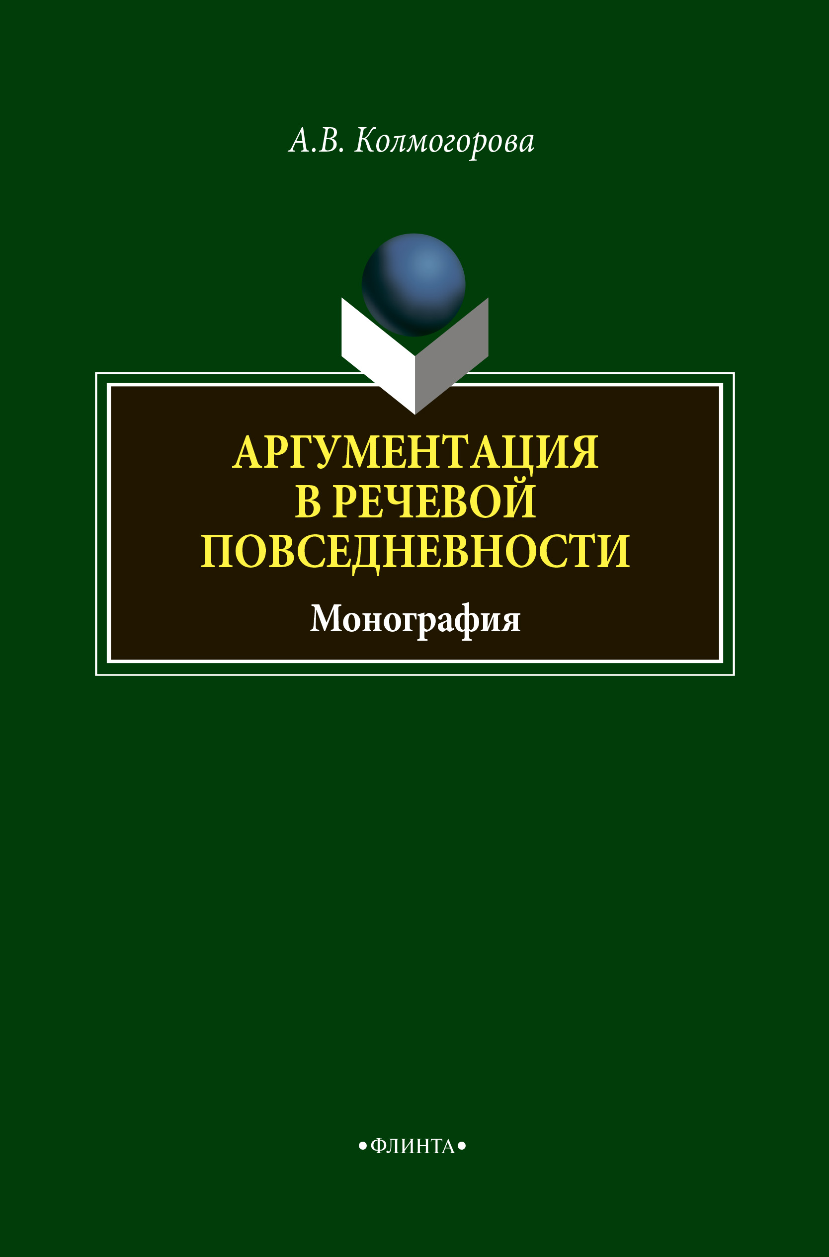 А. В. Колмогорова Аргументация в речевой повседневности цена