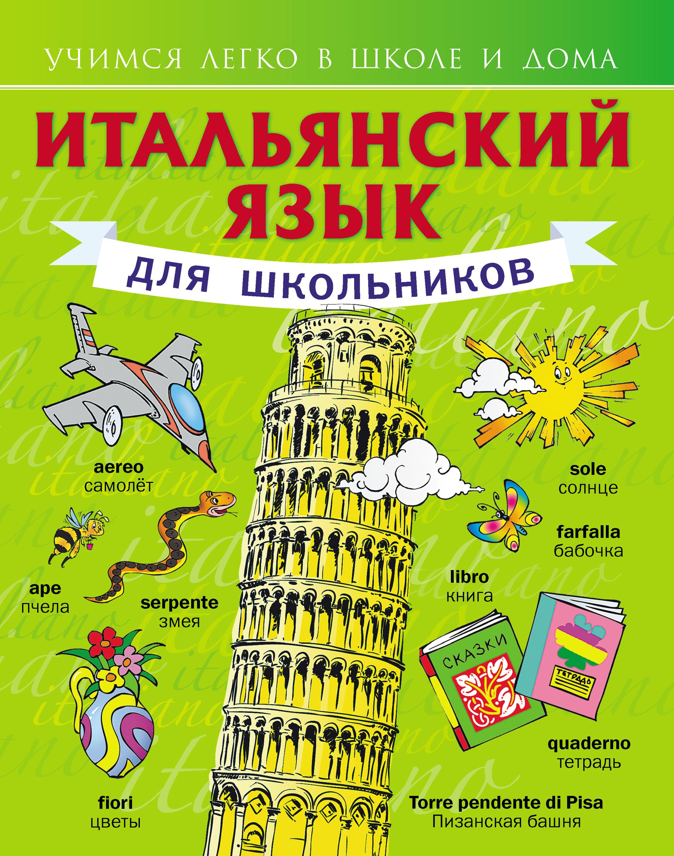 Фото - С. А. Матвеев Итальянский язык для школьников матвеев с английский язык для школьников