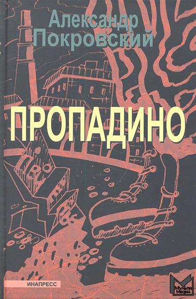 Александр Покровский Пропадино. История одного путешествия александр покровский кот сборник