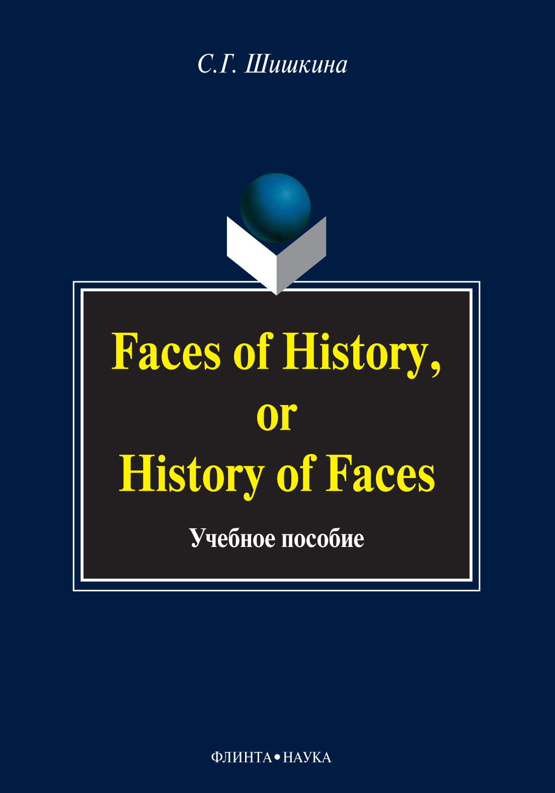 Faces of History, or History in Faces. Учебное пособие