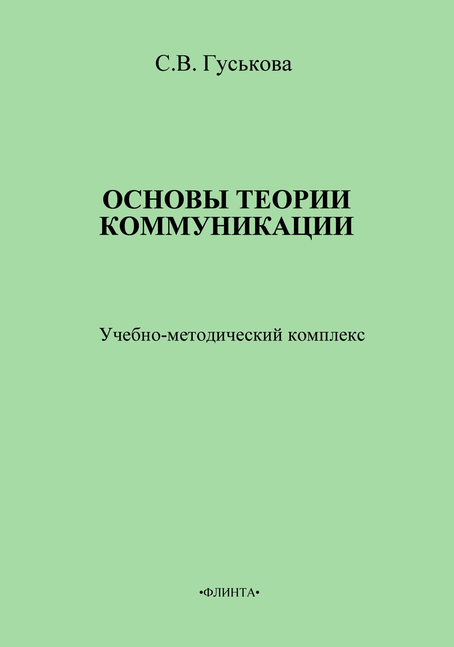 С. В. Гуськова Основы теории коммуникации. Учебно-методическое пособие цена