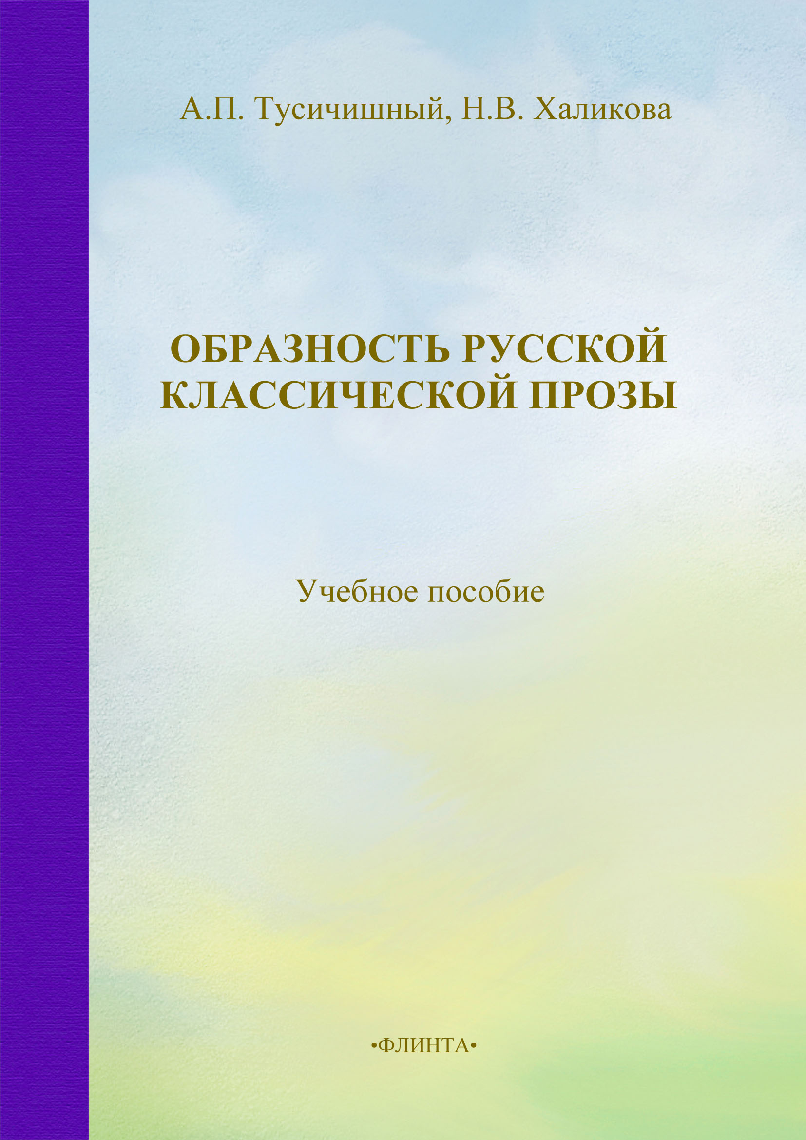 цена на А. П. Тусичишный Образность русской классической прозы. Учебное пособие