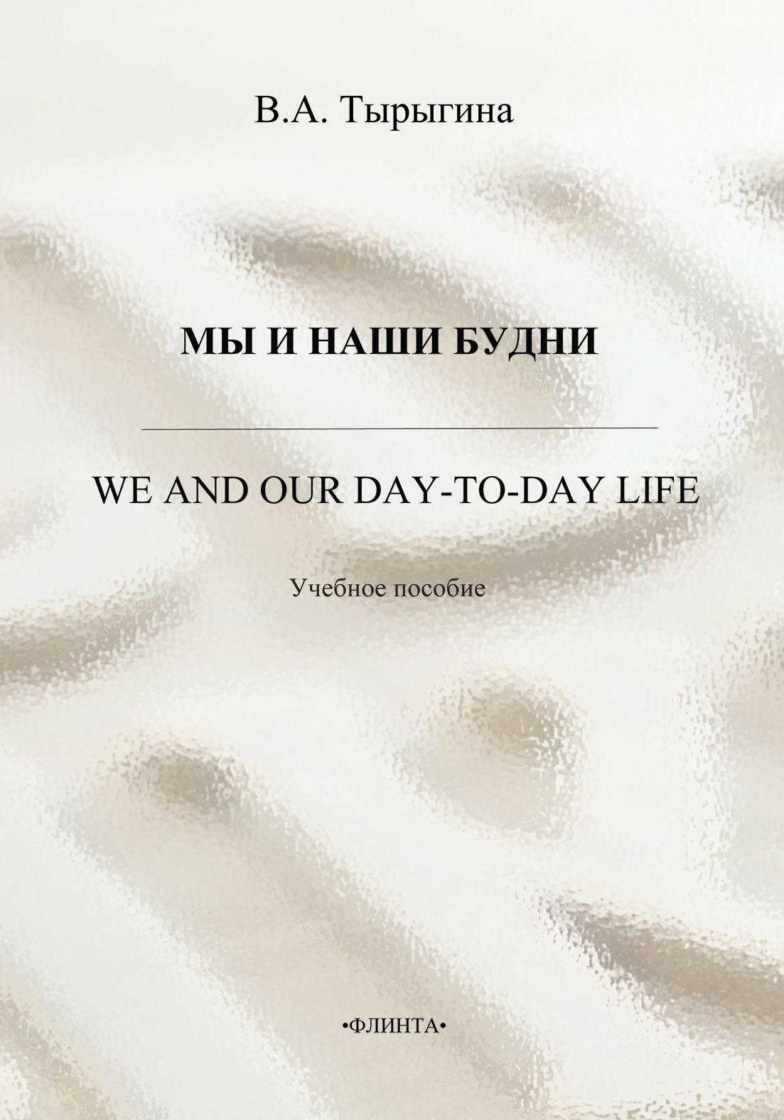В. А. Тырыгина Мы и наши будни. We and our day-to-day life. Учебное пособие bp herbert bury russian life to day