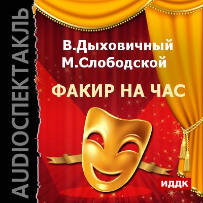 Владимир Дыховичный Факир на час (спектакль) владимир гурвич соавторы бога