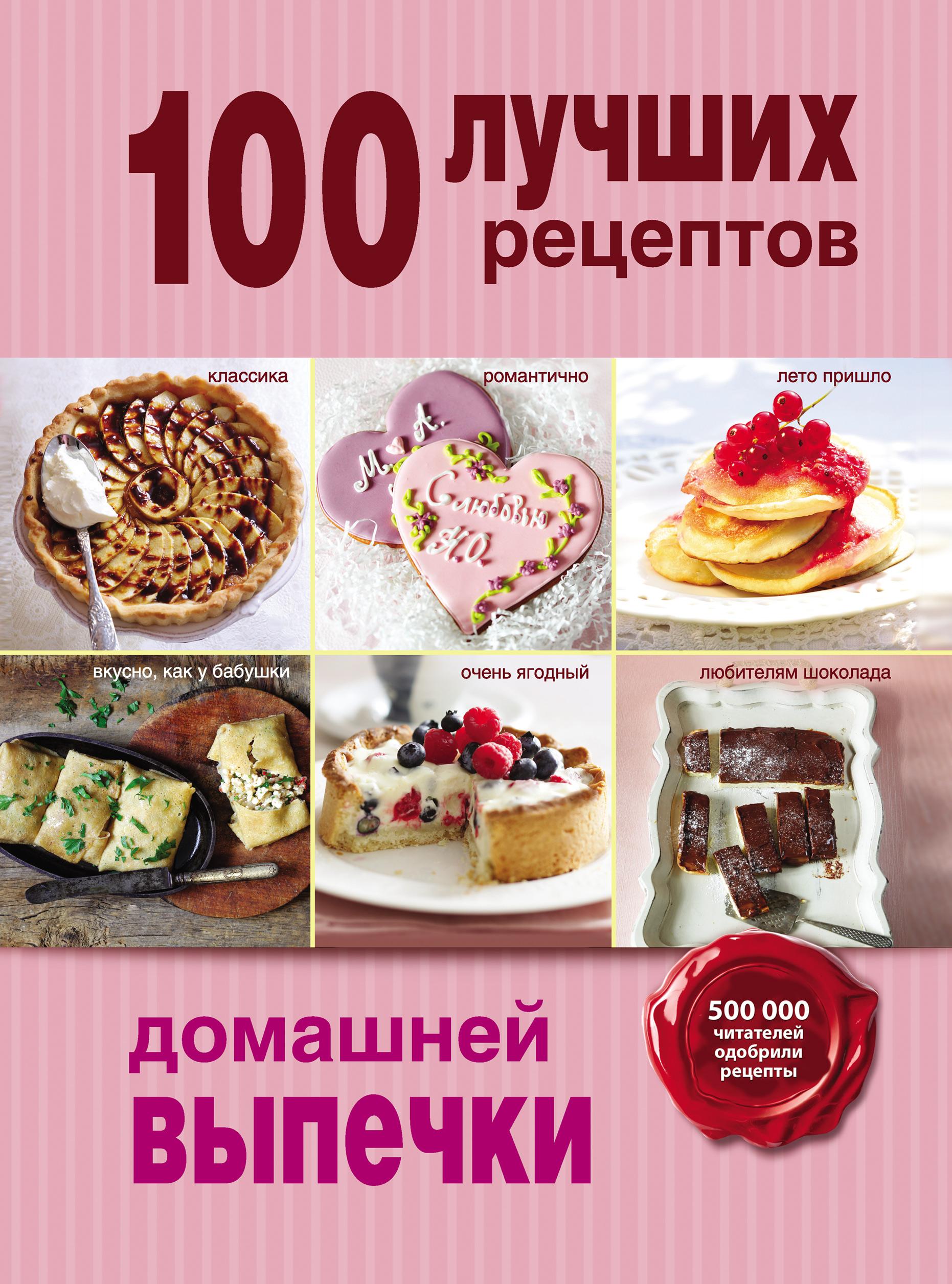 Отсутствует 100 лучших рецептов домашней выпечки отсутствует 100 лучших рецептов в мультиварке на каждый день