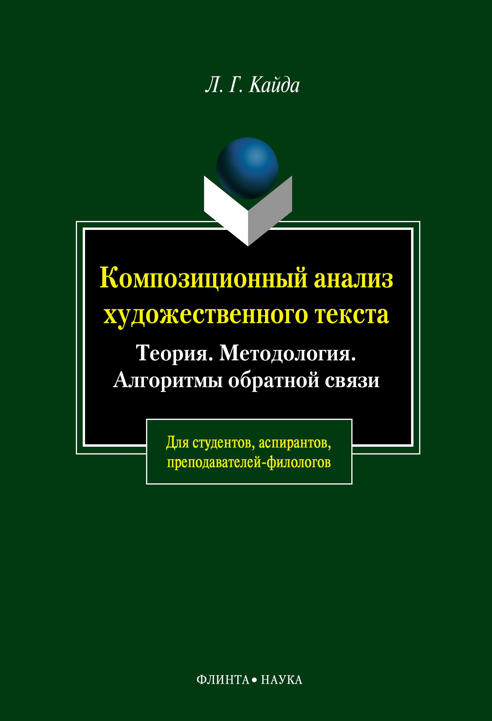 Л. Г. Кайда Композиционный анализ художественного текста: Теория. Методология. Алгоритмы обратной связи цена