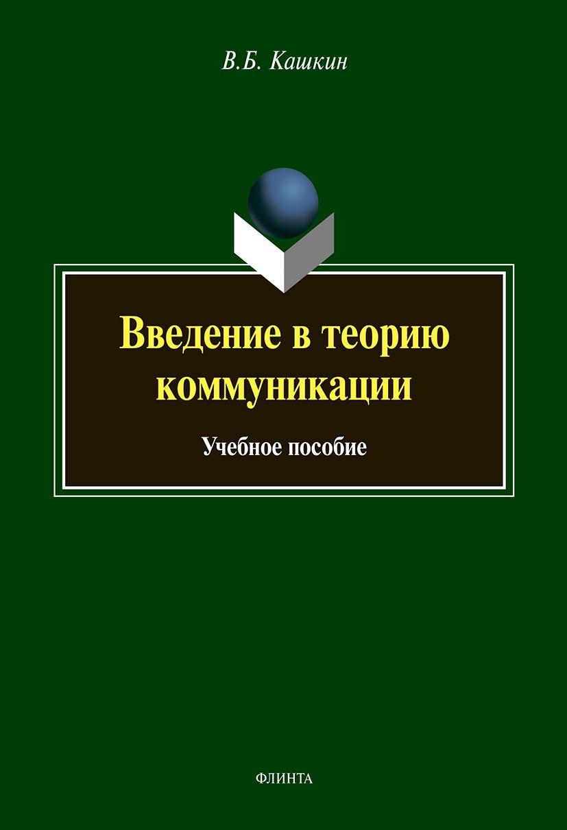 В. Б. Кашкин Введение в теорию коммуникации. Учебное пособие кагарлицкий б марксизм введение в социальную и политическую теорию