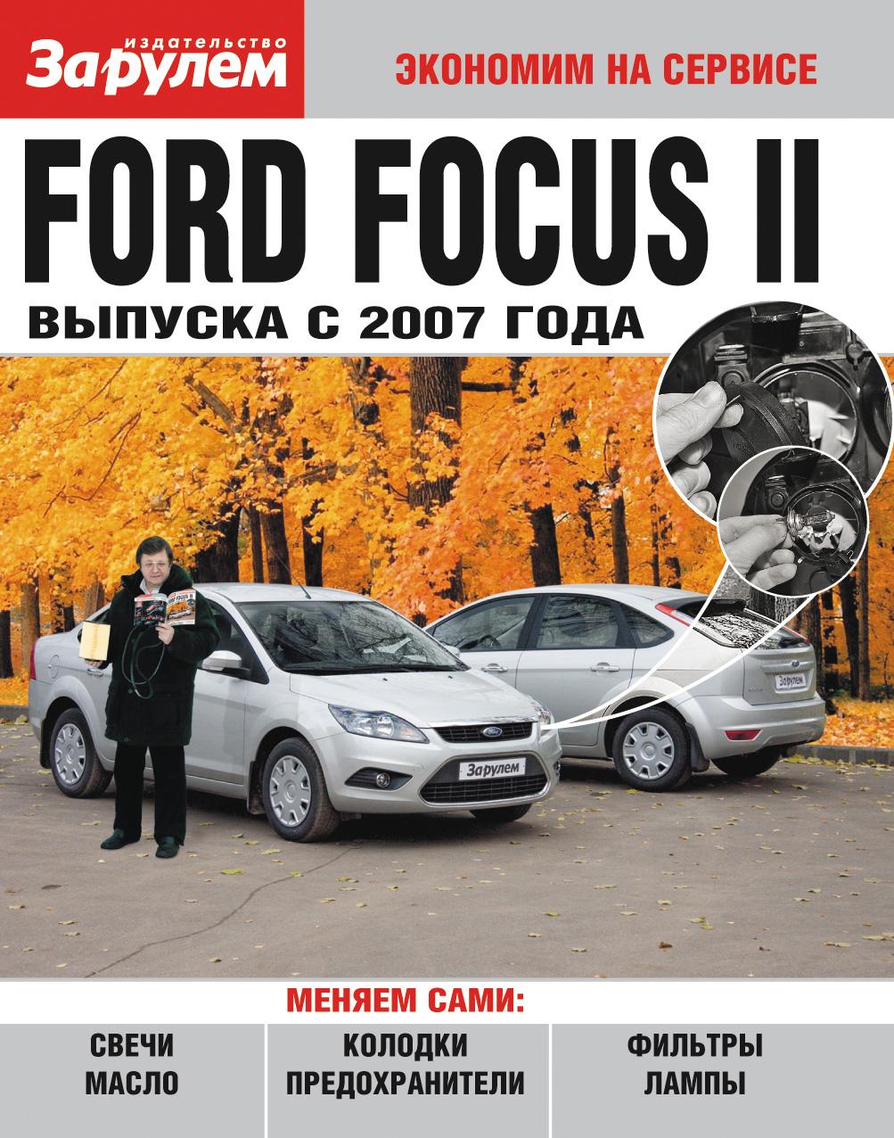 цена Отсутствует Ford Focus II выпуска с 2007 года
