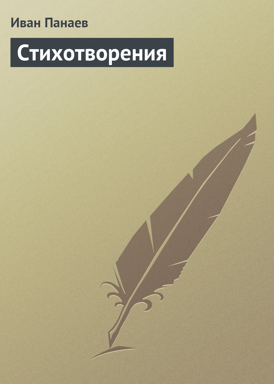 Иван Иванович Панаев Стихотворения ботинки chic nana chic nana ch039awcbdg2