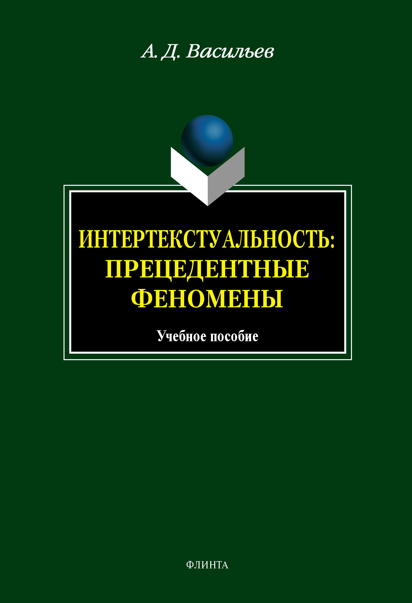 А. Д. Васильев Интертекстуальность. Прецедетные феномены: учебное пособие