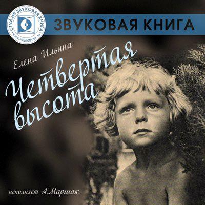 Елена Ильина Четвертая высота