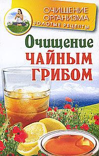 Мария Соколова Очищение чайным грибом м соколова очищение чайным грибом