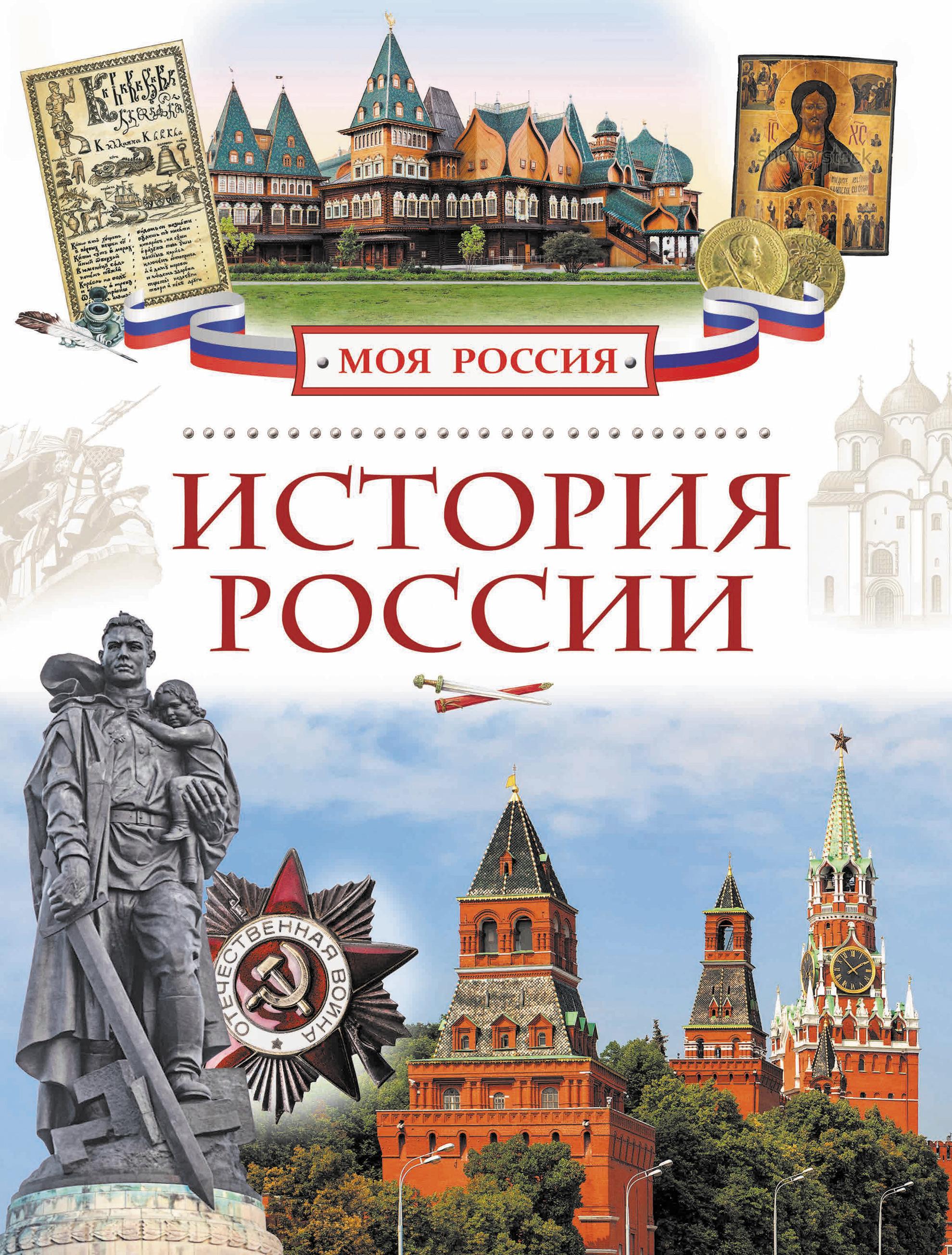 открытки книги о россии